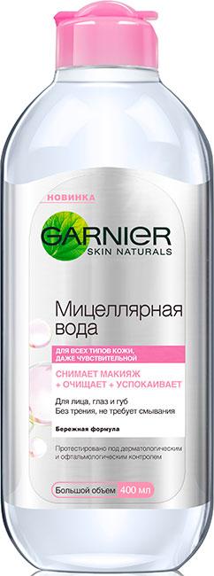 Garnier peau naturelle